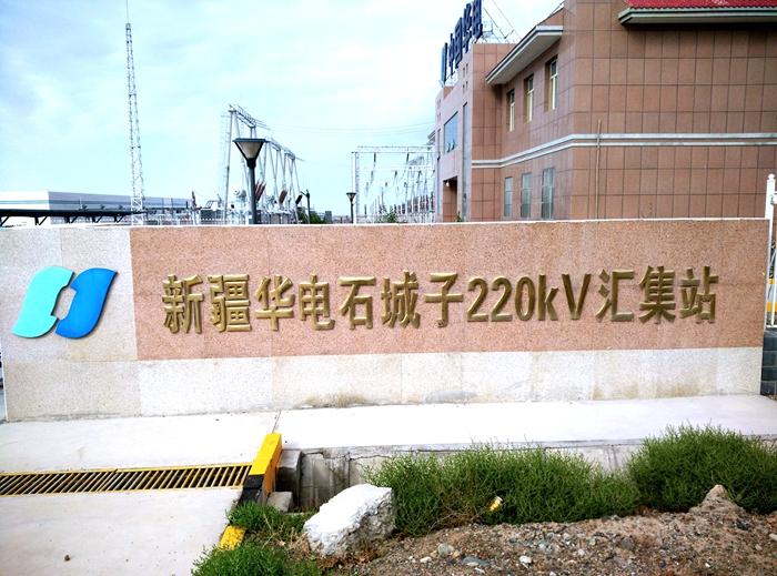 中国华电石城子光伏产业园区220KV汇集站主变选用正广电直流偏磁隔离接地装置