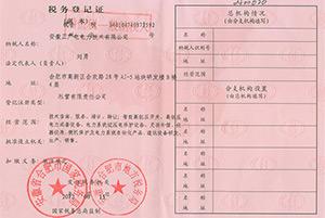 正广电税务登记证