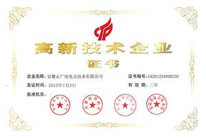 正广电高新技术企业认证证书