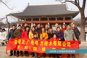 2006年公司组织韩国旅游