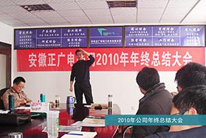 2010年公司年终总结大会