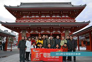 2014年公司组织日本游