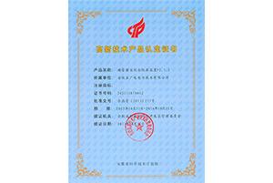 避雷器劣化自脱离装置高新技术产品证书
