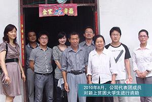 2010年8月,公司代表团成员对颖上贫困大学生进行资助