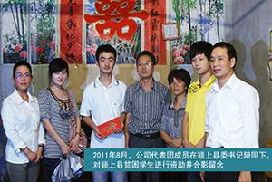 2011年8月,公司代表团成员在颖上县委书记陪同下,对颖上县贫困学生进行资助并合影留念
