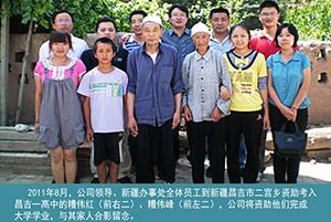 2011正广电资助新疆昌吉市贫困学生