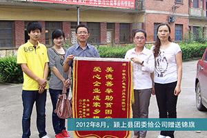 2012年8月,颖上县团委给公司赠送锦旗