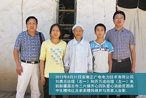 2012年8月21日正广电爱心资助贫困高中生糟伟红及弟弟糟伟锋并与其家人合影