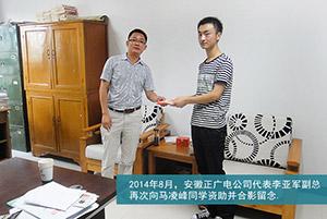 2014年8月,安徽正广电公司代表李亚军副总再次向马凌峰同学资助并合影留念