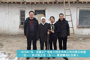 2015年1月,安徽正广电电力技术有限公司刘勇总经理(左一)和王跃主任(右一)看望糟伟红及家人