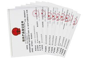 9项软件产品登记证书