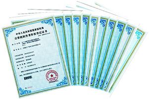 12项软件著作权登记证书