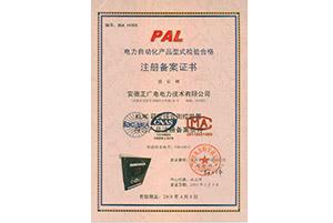 KLMC注册备案证书