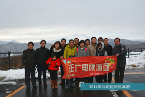 2014年公司员工日本游