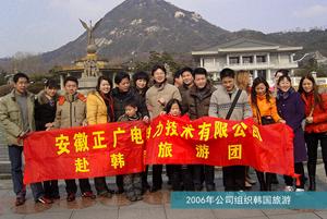 2006年公司员工韩国游