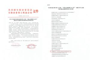 """2015年阜阳市""""爱心助学""""特别贡献单位"""
