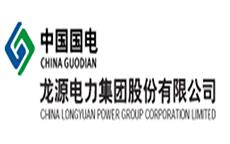 中国国电龙源电力集团股份有限公司-正广电合作伙伴