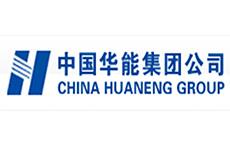 中国华能集团公司-正广电合作伙伴