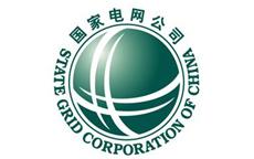 国家电网公司