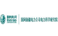 国网新疆电力公司电力科学研究院