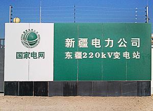 国网新疆哈密东疆220KV变电站选用正广电直流偏磁隔离接地装置