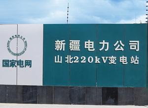 国网新疆哈密山北220KV变电站选用正广电直流偏磁隔离接地装置