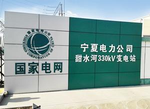 安徽正广电完成国网宁夏电力公司甜水河330KV直流偏磁隔离接地装置升级改造工程