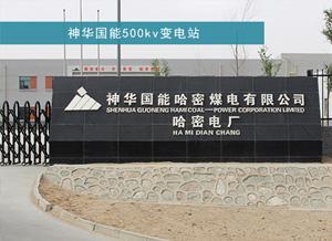 神华国能集团500kv哈密发电厂4*660mw机组选用正广电直流偏磁隔离接地装置