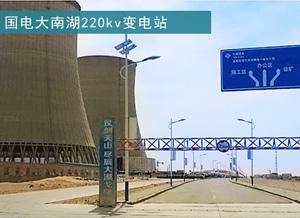 中国国电集团公司哈密大南湖煤电一体化2X660MW工程220kv主变选用正广电直流偏磁隔离接地装置