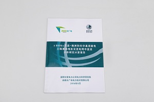 安徽正广电电力技术有限公司配合国网甘肃电科院完成多条直流输电区域电网变电站偏磁电流仿真计算,即两直流工程同方向单极运行对甘肃河西地区直流偏磁风险评估
