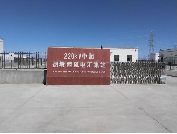 220kv中润烟墩西风电汇集站选用正广电直流偏磁隔离接地装置