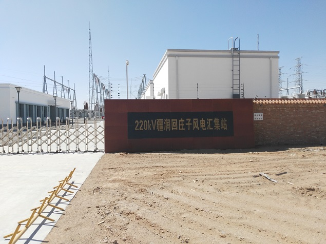 新疆能源(集团)哈密清洁能源公司回庄子220kv变电站选用正广电直流偏磁隔离接地装置