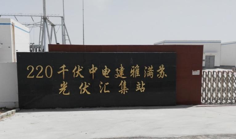 中电建集团雅满苏220kv光伏汇集站选用安徽正广电直流偏磁隔直装置