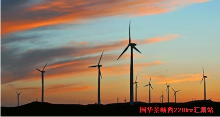 国华(哈密)新能源有限公司和中电投新疆能源化工集团哈密有限公司共建的景峡西风电220kV汇集站选用安徽正广电直流偏磁隔直装置