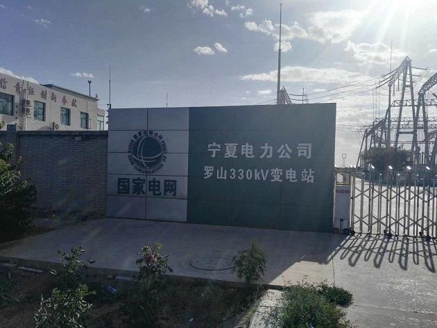 宁夏电力公司罗山330kv变电站选用安徽正广电公司的直流偏磁隔直装置