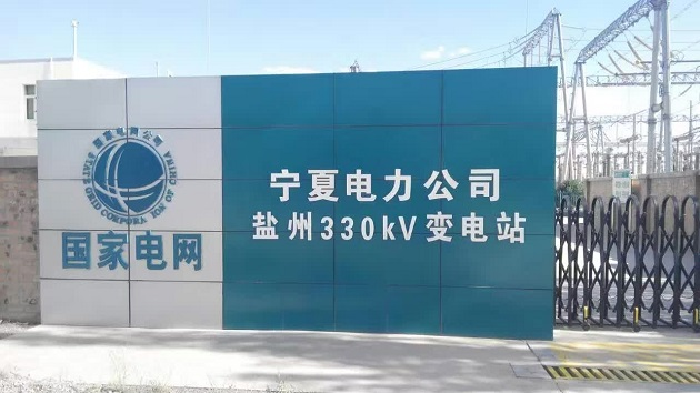 宁夏电力公司盐州330kv变电站选用安徽正广电公司的直流偏磁隔直装置