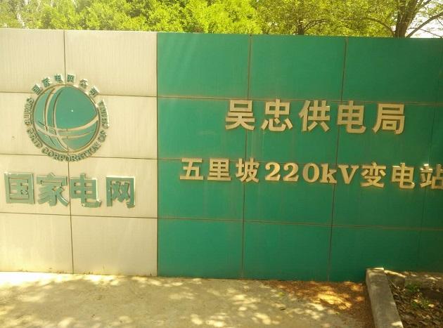 吴忠供电局五里坡220kv变电站选用安徽正广电公司的直流偏磁隔直装置
