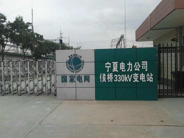 宁夏电力公司侯桥330kv变电站选用安徽正广电公司的直流偏磁隔直装置