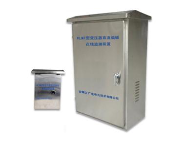 变压器中性点直流偏磁在线监测装置(系统)